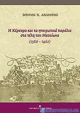 Η Κέρκυρα και τα ηπειρωτικά παράλια στα τέλη του Μεσαίωνα (1386-1462)