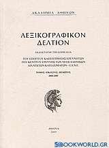 Λεξικογραφικόν δελτίον