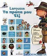 Larousse: Τα πρώτα μου τι;
