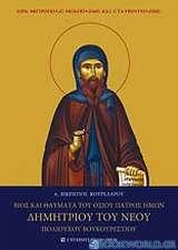 Βίος και θαύματα του Οσίου πατρός ημών Δημητρίου του νέου πολιούχου Βουκουρεστίου