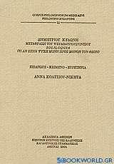 Δημητρίου Κυδώνη μετάφραση του Ψευδοαυγουστίνειου Soliloquia