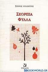Σκόρπια φύλλα