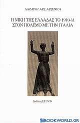 Η νίκη της Ελλάδας το 1940-41 στον πόλεμο με την Ιταλία