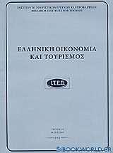 Ελληνική οικονομία και τουρισμός 19