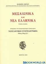 Μεσαιωνικά και νέα ελληνικά