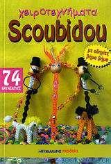 Χειροτεχνήματα Scoubidou