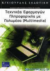 Τεχνικός εφαρμογών πληροφορικής με πολυμέσα (Multimedia)