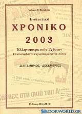 Ενδεικτικό χρονικό Ελληνοτουρκικών σχέσεων 2003