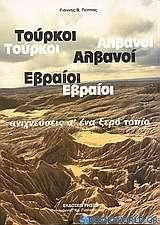 Τούρκοι, Αλβανοί, Εβραίοι