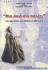 Μια σκιά στο παλάτι του Δουκάτου της Αθήνας 1306 μ.Χ.