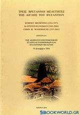 Τρεις Βρεταννοί μελετητές της αίγλης του Βυζαντίου