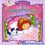 Φραουλίτσα: Η Ωραία Κοιμωμένη