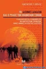 Το διεθνές δίκαιον και ο ρόλος των Ηνωμένων Εθνών