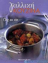 Γαλλική κουζίνα