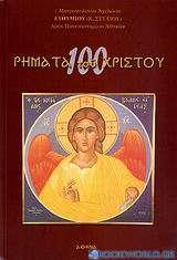 100 ρήματα του Χριστού