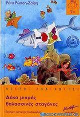 Δέκα μικρές θαλασσινές σταγόνες