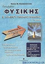 Πολυβιβλίο φυσικής Β΄ λυκείου γενικής παιδείας