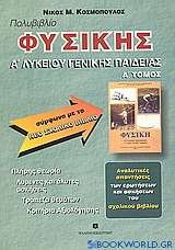 Πολυβιβλίο φυσικής Α΄ λυκείου γενικής παιδείας
