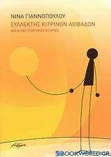 Συλλέκτης κίτρινων αχιβάδων και άλλες ποιητικές ιστορίες