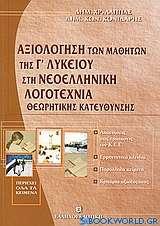 Αξιολόγηση των μαθητών της Γ΄ λυκείου στη νεοελληνική λογοτεχνία
