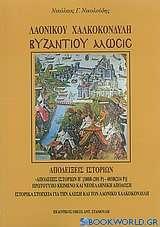 Λαονίκου Χαλκοκονδύλη Βυζαντίου Άλωσις