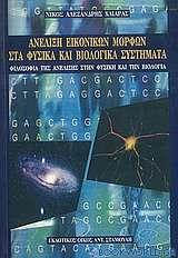 Ανέλιξη εικονικών μορφών στα φυσικά και βιολογικά συστήματα