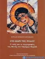 Στο Θάρι της Ρόδου: Ο ναός και οι τοιχογραφίες της Μονής του Ταξιάρχη Μιχαήλ