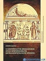 Η νεκρόπολη της Θεσσαλονίκης στους υστερορωμαϊκούς και παλαιοχριστιανικούς χρόνους