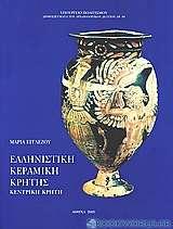 Ελληνιστική κεραμεική Κρήτης