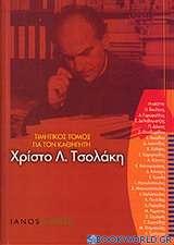 Τιμητικός τόμος για τον καθηγητή Χρίστο Λ. Τσολάκη