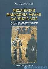 Μεσαιωνική Μακεδονία, Θράκη και Μικρά Ασία