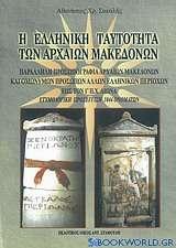 Η ελληνική ταυτότητα των αρχαίων Μακεδόνων