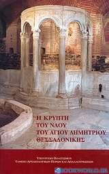 Η κρύπτη του ναού του Αγίου Δημητρίου Θεσσαλονίκης