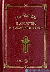 Η Ακολουθία του Ακάθιστου Ύμνου στη Θεοτόκο