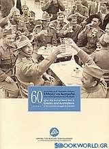60 χρόνια από τη λήξη του Β΄ Παγκοσμίου Πολέμου