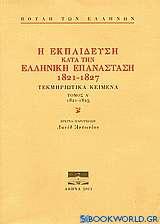 Η εκπαίδευση κατά την ελληνική επανάσταση 1821-1827
