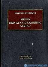 Μικρό νεο-αρχαιοελληνικό λεξικό