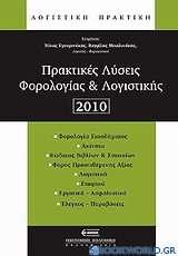 Πρακτικές λύσεις φορολογίας και λογιστικής 2010