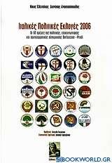 Ιταλικές πολιτικές εκλογές 2006
