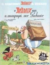 Ο Αστερίξ και η επιστροφή των Γαλατών