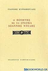 Ο ποιητής με το όνομα Ιωάννης Ντέλης
