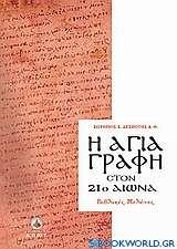Η Αγία Γραφή στον 21ο αιώνα