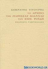 Το αρχείο της Πάπισσας Ιωάννας του Εμμ. Ροΐδη