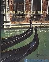Η Βενετία της σιωπής