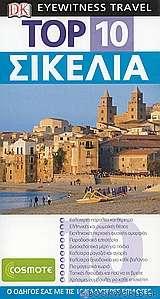 Top 10: Σικελία