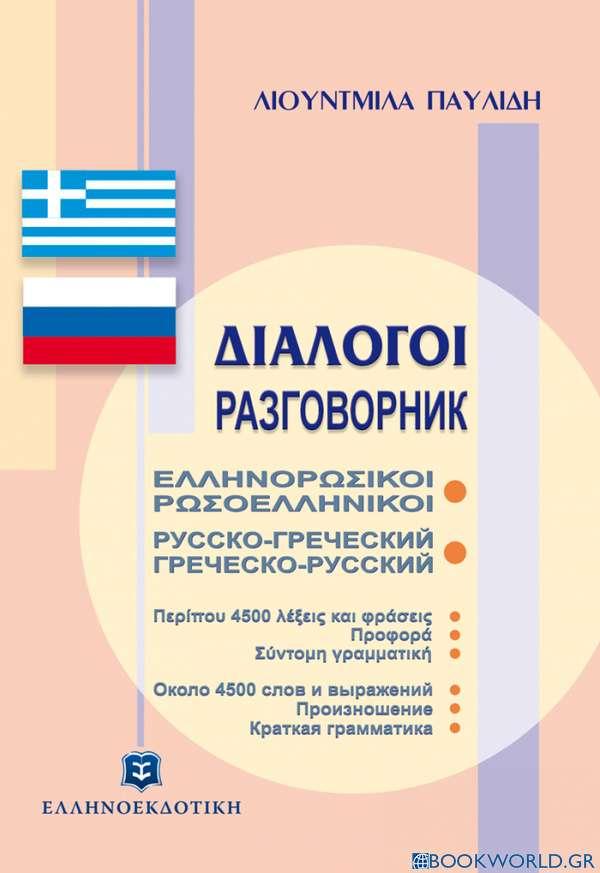 Διάλογοι ελληνορωσικοί - ρωσοελληνικοί