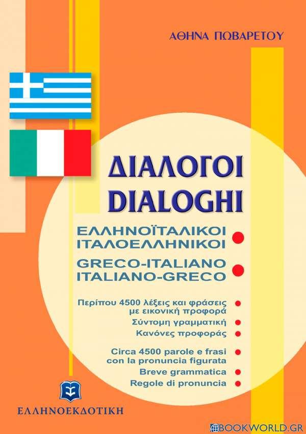 Διάλογοι ελληνοϊταλικοί - ιταλοελληνικοί
