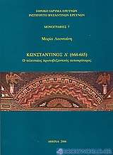 Κωνσταντίνος Δ΄ 668-685