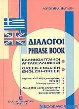Διάλογοι ελληνοαγγλικοί - αγγλοελληνικοί