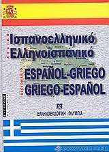 Ισπανοελληνικό - ελληνοϊσπανικό λεξικό